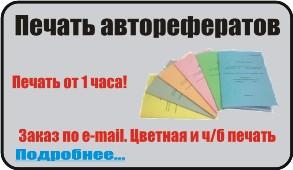 Типография й ФОРМАТ АВТОРЕФЕРАТ РУ Печать авторефератов кандидатских